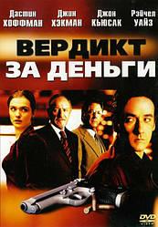 DVD-диск Вердикт за гроші (Д. Кьюсак) (США, 2003)