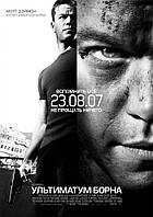 DVD-диск Ультиматум Борна (2007)