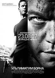 DVD-диск Ультиматум Борна (М. Деймон) (США, 2007)