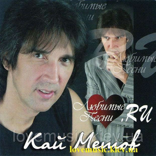 Музичний сд диск КАЙ МЕТОВ Любимые песни (2007) (audio cd)