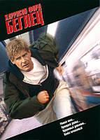 DVD-диск Беглец (1993)