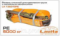 Ремень стяжной для крепления груза с натяжным механизмом Lavita LA 135010PE