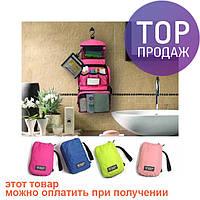 Органайзер дорожный для ванной розовый / аксессуары для дома