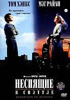 DVD-фильм: Неспящие в Сиэтле (1993)