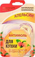Антимоль Апельсин для кухни