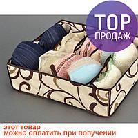 Органайзер для белья без крышки 7 отделений Песочный / аксессуары для дома