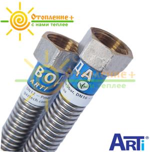 Шланг из нержавеющей стали для воды ARTI 1/2 ГГ 2500 мм