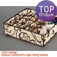Органайзер для белья без крышки 24 отделений Песочный / аксессуары для дома