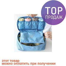 Органайзер для белья Monopoly Travel underwear pouch / аксессуары для дома