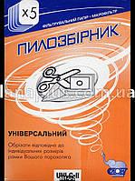 Мешки для пылесоса универсальные 5 шт + фильтр, пылесборник UNI C-II бумажный