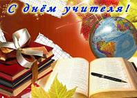 """Вафельная картинка для торта """"День учителя"""", (лист А4)"""