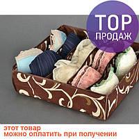 Органайзер для белья без крышки 7 отделений Мокко / аксессуары для дома
