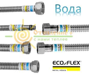 Шланги для воды eco-flex