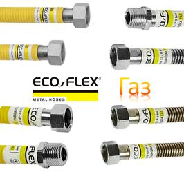 Шланги для газа eco-flex