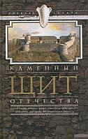 Каменный щит отечества. Старая Ладога, Копорье, Выборг, Ивангород, Щлиссельбург, Ландскрона-Ниеншанц, Петропавловская крепость