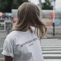 Футболка женская Спутник 1985 Дети проходных дворов. Оригинал фотки. Качество удивит. Любой размер