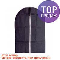 Чехол для одежды 60*137 / аксессуары для дома