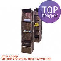 Подвесной коричневый органайзер на 4 секции / аксессуары для дома
