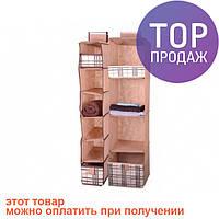Подвесной коричневый органайзер на 6 секций / аксессуары для дома