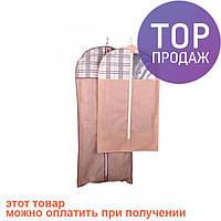 Чехол для одежды 8х60х140 / аксессуары для дома