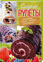 Сладкие рулеты. Бисквитные, ягодные,  ореховые, шоколадные