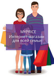 Myprice - Магазин для всей семьи