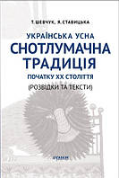 Шевчук Т.М. Українська усна снотлумачна традиція початку ХХ століття (розвідки та тексти)