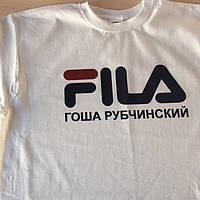 """Футболка Гоша Рубчинский FILA Белая """""""" В стиле Fila """""""""""