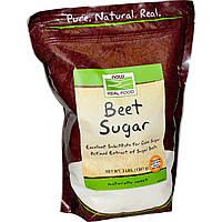 БАД Экстракт из сахарной свеклы, Beet Sugar, Now Foods, 1361 г