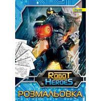 "Раскраска А4 ""Роботы"", 12 стр"