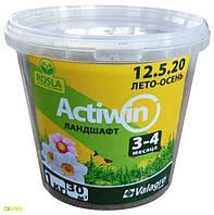 Комплексное минеральное удобрение для ландшафта Actiwin (Активин), 1кг, NPK 12.5.20+ME, Лето-Осень, 3-4 мес.