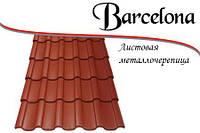 Металлочерепица Барселона 0.45 мм РЕМА