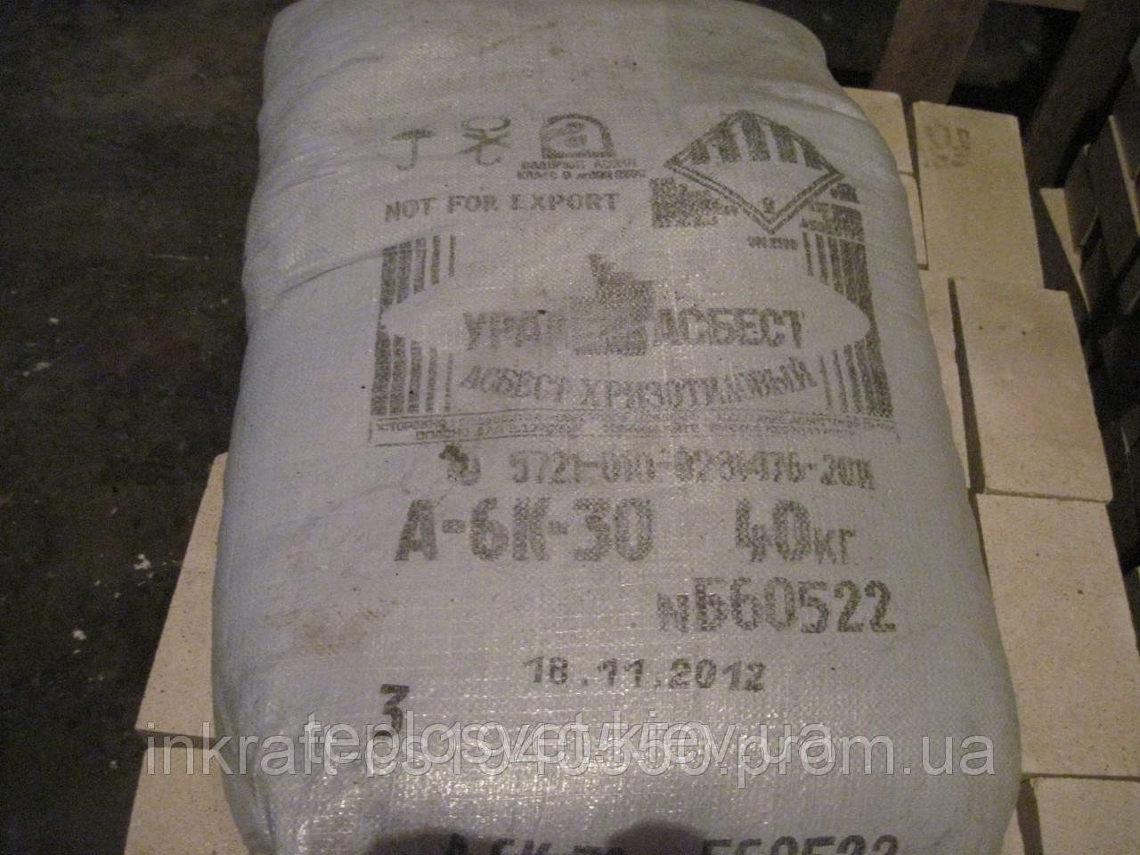 Азбест хризотиловий