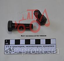 Болт маховика Д-144, Д-21 Д144-1005336