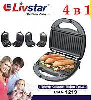 Орешница, бутербродница, вафельница, гриль - тостер 4 в 1 Livstar