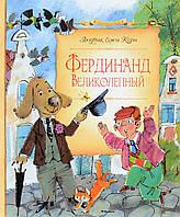 Керн Л. Фердинанд Великолепный