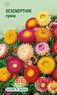 """Семена цветов Цмин (Бесмертник) прицветниковый смесь, однолетнее 0,3 г, """" Елітсортнасіння"""",  Украина"""
