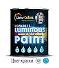 Краска для бетона и камня светящаяся GlowColors Classic Blue 1л.