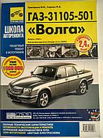 ГАЗ 31105-501 (2,4) Книга по эксплуатации, ремонту и обслуживанию в пошаговых фотографиях