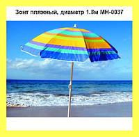 Зонт пляжный, диаметр 1.8м МН-0037!Опт