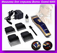 Стрижка GM 6005,Аккумуляторная Машинка для Стрижки Волос Gemei!Опт