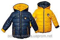 Демисезонная двухсторонняя куртка (синий с желтым)