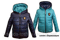 Демисезонная двухсторонняя куртка (синий с бирюзой)