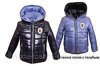 Демисезонная двухсторонняя куртка (темно синий с голубым)