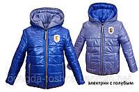 Демисезонная двухсторонняя куртка (электрик с голубым)