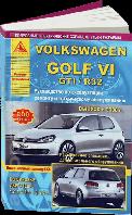 VW Golf 6 бензин Мануал по ремонту, обслуживанию, эксплуатации