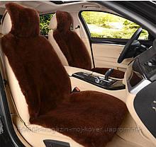 Темно коричнева накидка з овчини преміум якості у автомобіль