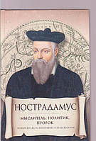 Нострадамус Мыслитель, политик, пророк