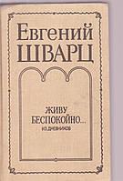 Евгений Шварц Живу беспокойно из дневников