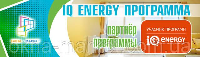 Купить окна по программе iq energy
